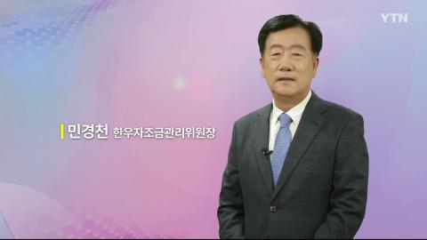 혁신 코리아 [민경천, 한우자조금관리위원장]