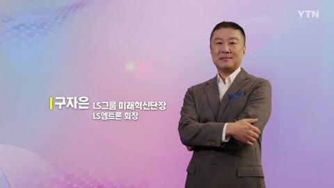 혁신 코리아 [구자은, LS그룹 미래혁신단장·LS엠트론 회장]