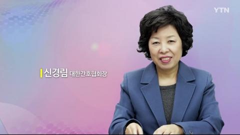 혁신 코리아 [신경림, 대한간호협회장]