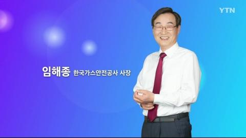 혁신코리아 [임해종, 한국가스안전공사 사장]