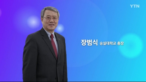 혁신코리아 [장범식, 숭실대학교 총장]