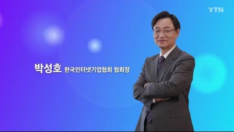 혁신 코리아 [박성호, 한국인터넷기업협회 협회장]