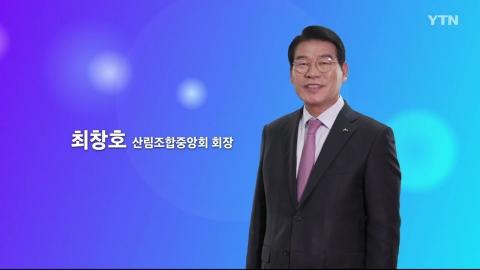 혁신코리아 [최창호, 산림조합중앙회 회장]