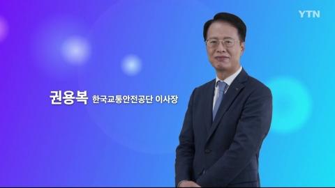 혁신코리아 [권용복, 한국교통안전공단 이사장]