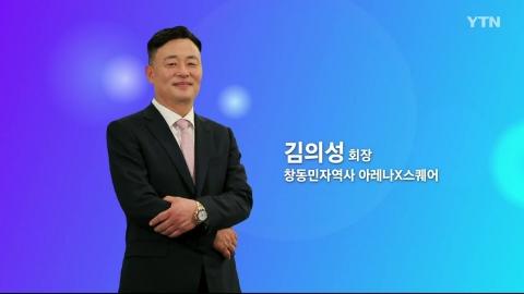 혁신코리아 [김의성, 창동민자역사 아레나X스퀘어 회장]