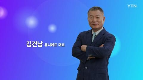 혁신코리아 [김건남, 유니메드 대표]