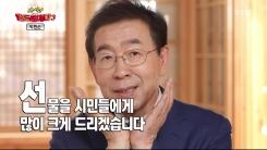 [시사 안드로메다 시즌 3] 박원순 서울시장 편