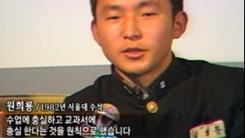 """'교과서 위주' 학력고사 소감?…원희룡 """"방송국서 쪽지 줘"""""""