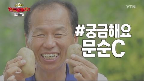 [시사 안드로메다 시즌 3] 최문순 강원지사 편