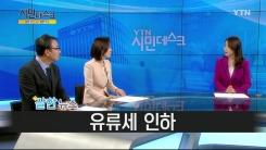 [11월 11일 시민데스크] 잘한 뉴스 대 못한 뉴스