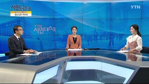 [11월 18일 시민데스크] 잘한 뉴스 대 못한 뉴스