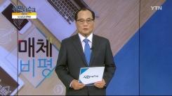 [11월 18일 시민데스크] 매체 비평