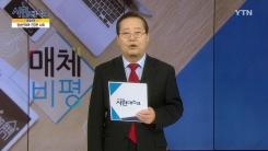 [11월 25일 시민데스크] 매체 비평
