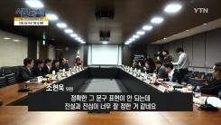 [12월 2일 시민데스크] YTN 시청자위원회 -개편관련