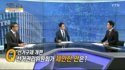 [12월 16일 시민데스크] 잘한 뉴스 대 못한 뉴스
