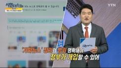 [12월 16일 시민데스크] 매체비평