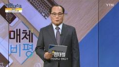 [12월 30일 시민데스크] 매체비평