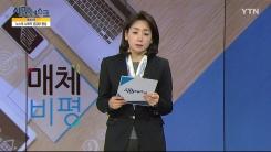 [1월 13일 시민데스크] 매체비평