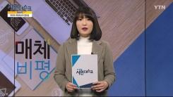[1월 20일 시민데스크] 매체비평