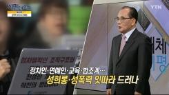 [2월 3일 시민데스크] 매체비평