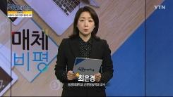 [2월 17일 시민데스크] 매체비평