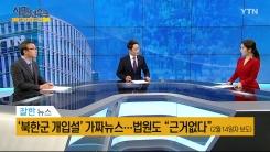 [2월 24일 시민데스크] 잘한 뉴스 대 못한 뉴스