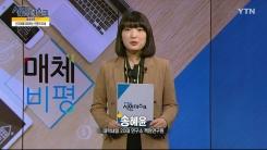 [2월 24일 시민데스크] 매체비평