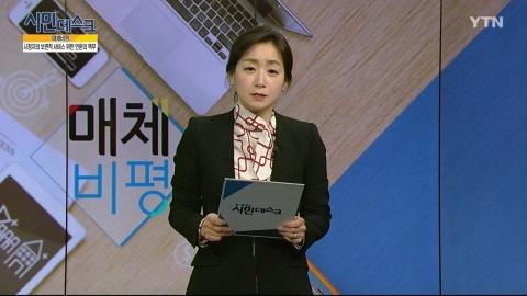 [3월 10일 시민데스크] 매체비평