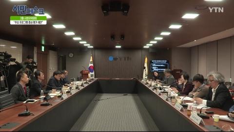 [3월 31일 시민데스크] YTN 시청자위원회 -뉴스/디지털 미디어 관련 안건