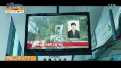 [4월 7일 시민데스크] YTN 이야기