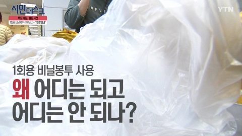 [4월 14일 시민데스크] 팩트체킹 젊은 시선