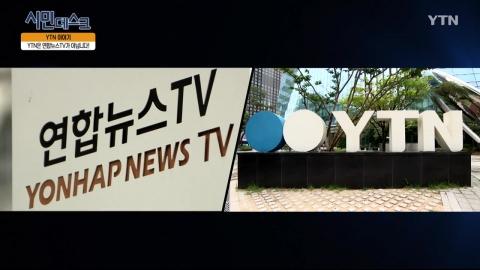 [4월 28일 시민데스크] YTN 이야기 - YTN은 연합뉴스TV 아니다