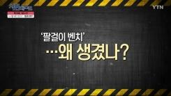 [5월 5일 시민데스크] 팩트체킹 젊은 시선 - '벤치 팔걸이, 왜 생겼나' 이승배 학생