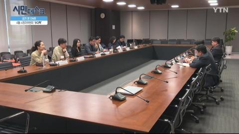 [5월 5일 시민데스크] 'YTN DMB 시청자위원회' 수다학