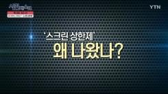 [5월 12일 시민데스크] 팩트체킹 젊은 시선 - 스크린 상한제' 이정화 학생