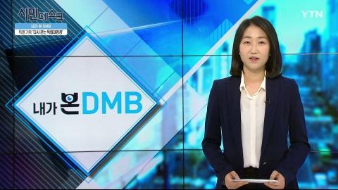[5월 12일 시민데스크] 내가 본 DMB - 특집다큐 '다시걷는 독립대장정'