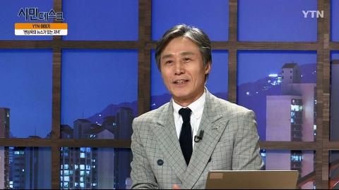 [5월 12일 시민데스크] YTN 이야기 - 변상욱의 뉴스가 있는 저녁팀