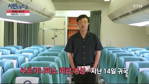 [5월 19일 시민데스크] 팩트체킹 젊은 시선 - '여행경보제도' 신재복 학생