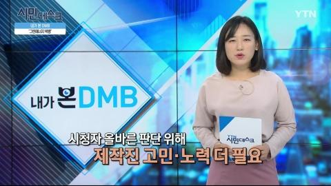 [5월 19일 시민데스크] 내가 본 DMB - 특별기획 '그린에너지 빅뱅'