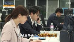 [5월 19일 시민데스크] YTN 이야기 - 사회부 법조팀