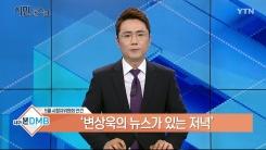 [5월 26일 시민데스크] 내가 본 DMB - 변상욱의 뉴스가 있는 저녁