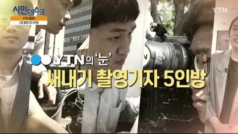 [5월 26일 시민데스크] YTN 이야기 - 새내기 촬영기자 편