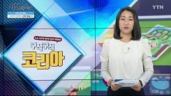 [6월 2일 시민데스크] 내가 본 DMB - 구석구석 코리아 '강원 영월' 편