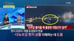 [6월 9일 시민데스크] 잘한 뉴스 대 못한 뉴스 - '헝가리 유람선 침몰 특보' 관련 보도