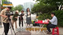 [6월 9일 시민데스크] YTN 이야기 - 3분 뉴스