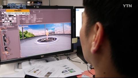 [6월 23일 시민데스크] YTN 이야기 - 상상을 현실로 '제작그래픽 팀'