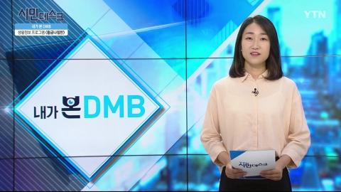 [6월 29일 시민데스크] 내가 본 DMB - 황금나침반