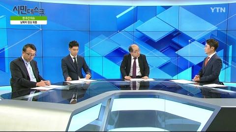 [7월 7일 시민데스크] 잘한 뉴스 대 못한 뉴스 - '정상회담' 관련 보도