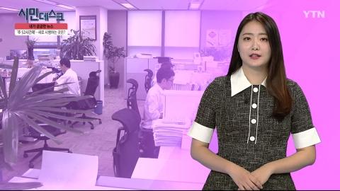 [7월 7일 시민데스크] 내가 궁금한 뉴스 - '주 52시간 근무제'