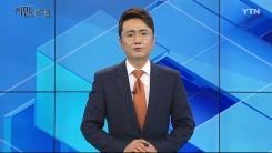 [7월 7일 시민데스크] 내가 본 DMB - '6월 YTNDMB 시청자위원회' 한국의 문화유산